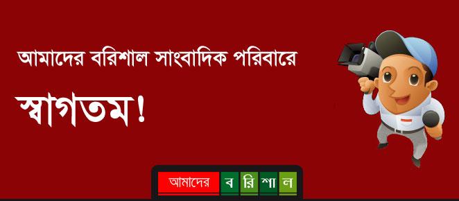 journalist-wanted-barisal সংবাদকর্মী সাংবাদিক আবশ্যক বরিশাল