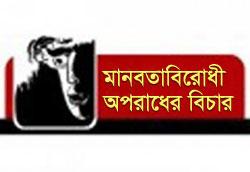 war-crime-tribunal মানবতাবিরোধী অপরাধ ট্রাইব্যুনাল