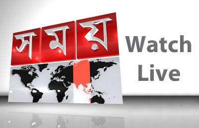 somoy-tv-live-stream-watch-live সময় টিভি লাইভ সরাসরি