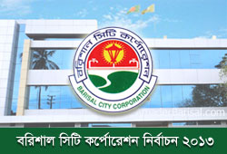 barisal-city-election-bcc বরিশাল সিটি কর্পোরেশন নির্বাচন