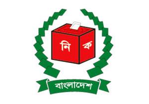 election-commission-bangladesh নির্বাচন কমিশন বাংলাদেশ