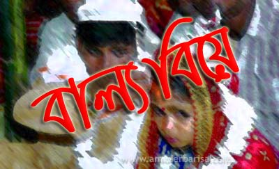 child-marriage-ballo-biye-bibaho বাল্য বিবাহ বাল্য বিয়ে