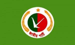 জাতীয় পার্টি বরিশাল জেলা আহ্বায়ক কমিটি অনুমোদন