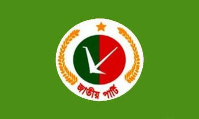 national-party-jatio-party জাতীয় পার্টি