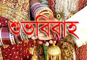 marriage-bibah বিয়ে