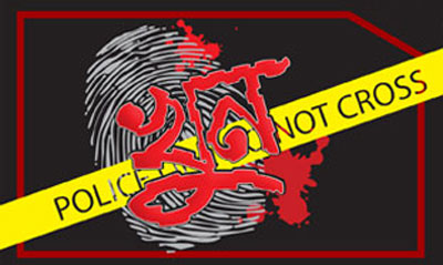 kill-murder-logo খুন হত্যা লোগো