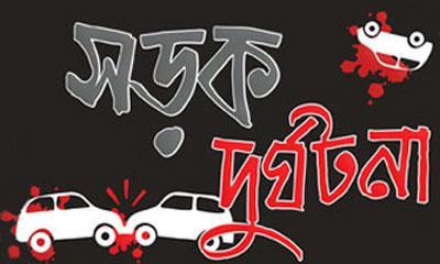 road-accident-durghotona সড়ক দুর্ঘটনা