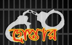 arrest-warrant গ্রেপ্তার