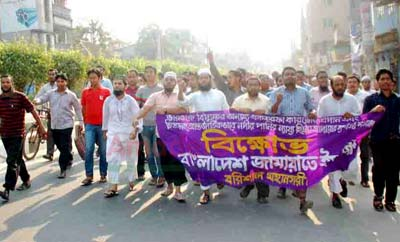 Jamat held agitation procession in Barisal
