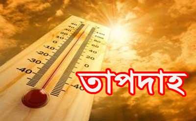 heat wave তাপদাহ