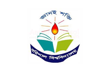 barisal-university-logo-monogram বরিশাল বিশ্ববিদ্যালয় লোগো মনোগ্রাম