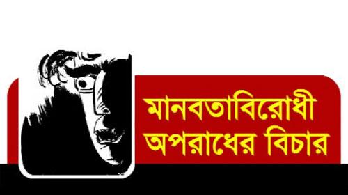 মানবতাবিরোধী মামলায় পিরোজপুরের ৫ আসামি গ্রেপ্তার