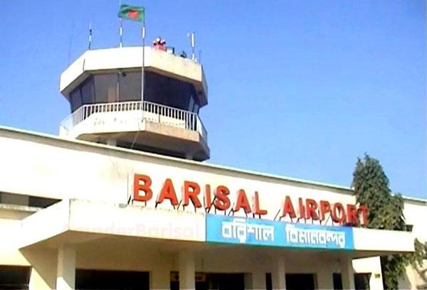 barisal-airport বরিশাল বিমানবন্দর