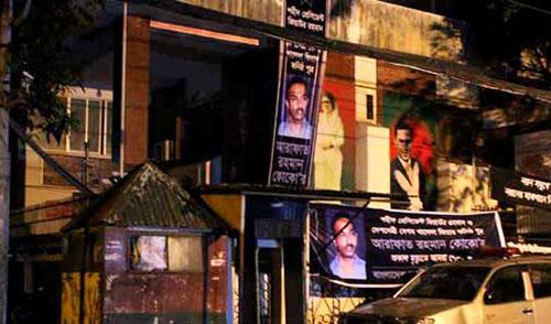 খালেদার কার্যালয়ে বিদ্যুৎ ও কেবল টিভি সংযোগ বিচ্ছিন্ন