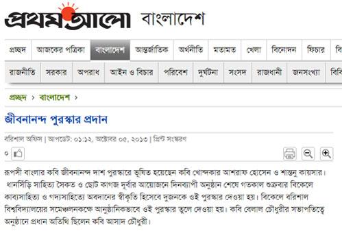 prothom-alo-jibanananda-puroskar বরিশাল থেকে প্রবর্তিত জীবনানন্দ পুরস্কার নিয়ে প্রথম আলোতে প্রকাশিত সংবাদ
