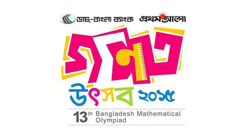 bangladesh-mathmatical-olympiad জাতীয় গণিত উৎসব