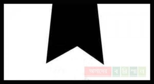 mourn-sign-logo ইন্তেকাল শোক মৃত্যু লোগো