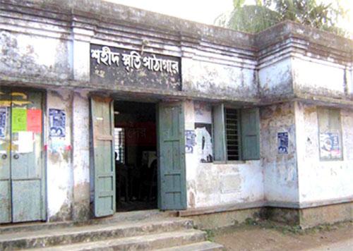 patuakhali-shahid-sriti-pathagar পটুয়াখালীর শহীদ স্মৃতি পাঠাগার