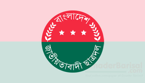 satrodol-logo-nationalist-student-party ছাত্রদল লোগো