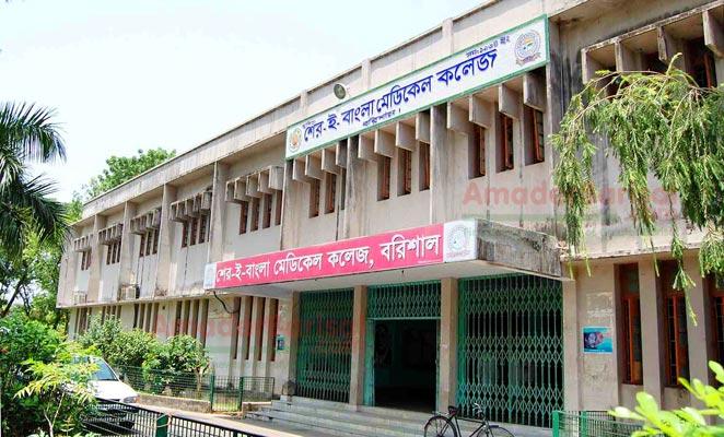 sher-e-bangla-medical-college-sbmc শের-ই বাংলা চিকিৎসা মহাবিদ্যালয় (শেবাচিম)