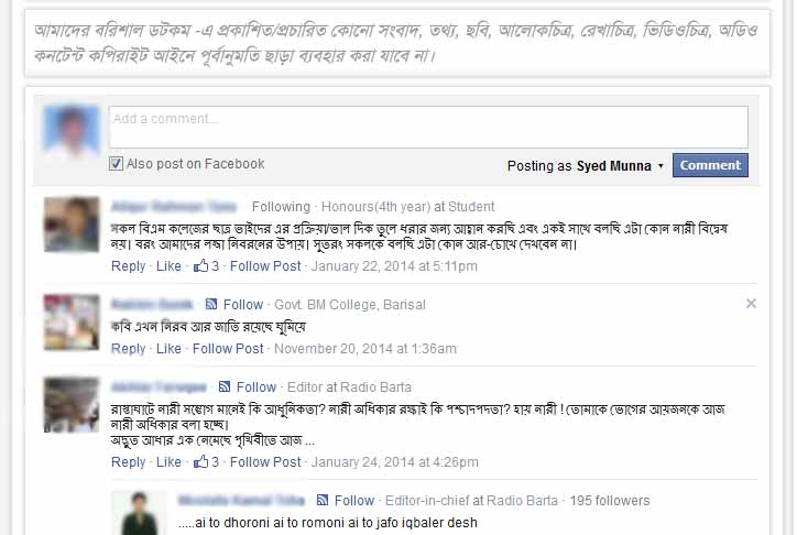 comment-on-bm-college-muslim-hall-news কপিতয় মন্তব্য পড়ে দেখুন, তবেই বুঝবেন এরা কারা