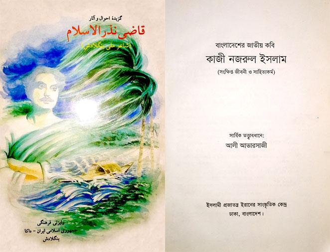 kazi-nazrul-islam-farsi-language নজরুল কাব্যের ফার্সী অনুবাদ: একটি দ্বিখণ্ডিত স্বত্ত্বা