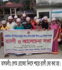 তালতলীতে আন্তর্জাতিক  নারী নির্যাতন প্রতিরোধ দিবস পালিত