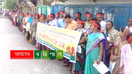 শিক্ষক নির্যাতনের প্রতিবাদে কাউখালীতে মানববন্ধন