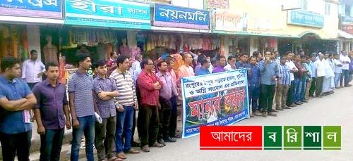 রংপুরে হিন্দু পল্লীতে হামলার প্রতিবাদে ভোলায় মানববন্ধন