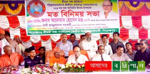 'সাম্প্রদায়িক সম্প্রীতির ভিত্তিতে প্রতিষ্ঠিত বাংলাদেশ'