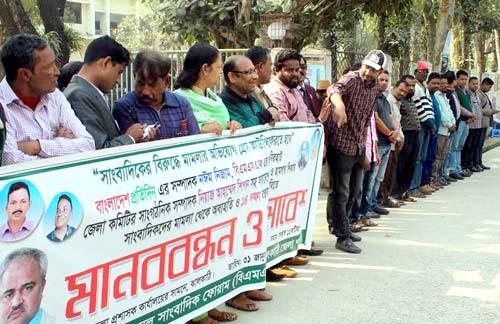 বাংলাদেশ প্রতিদিন সম্পাদকের বিরুদ্ধে মামলা প্রত্যাহার দাবি