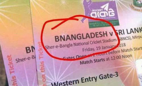 'বাংলাদেশ' বানানটাই ভুল করল বিসিবি!
