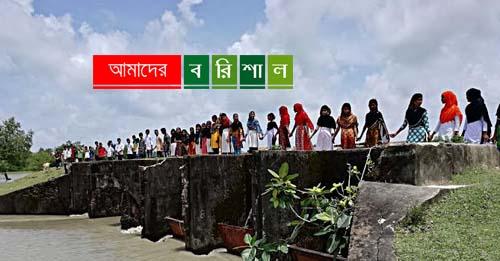 কলাপাড়ায় স্লুইজগেট নির্মাণ দাবিতে শিক্ষার্থীদের মানববন্ধন