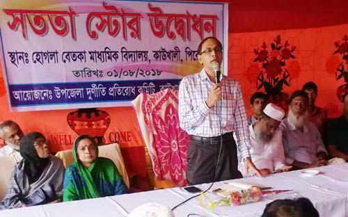 কাউখালীতে 'সততা স্টোর' উদ্বোধন