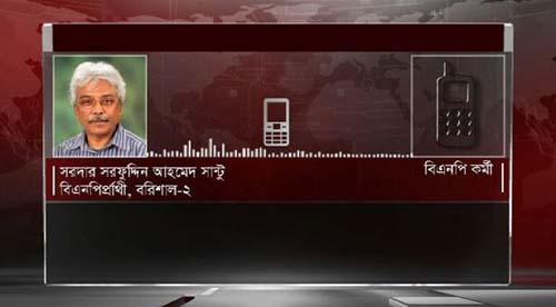 'আমি গুলি করে দিব' :বিএনপি প্রার্থী সান্টুর ফোনালাপ ভাইরাল