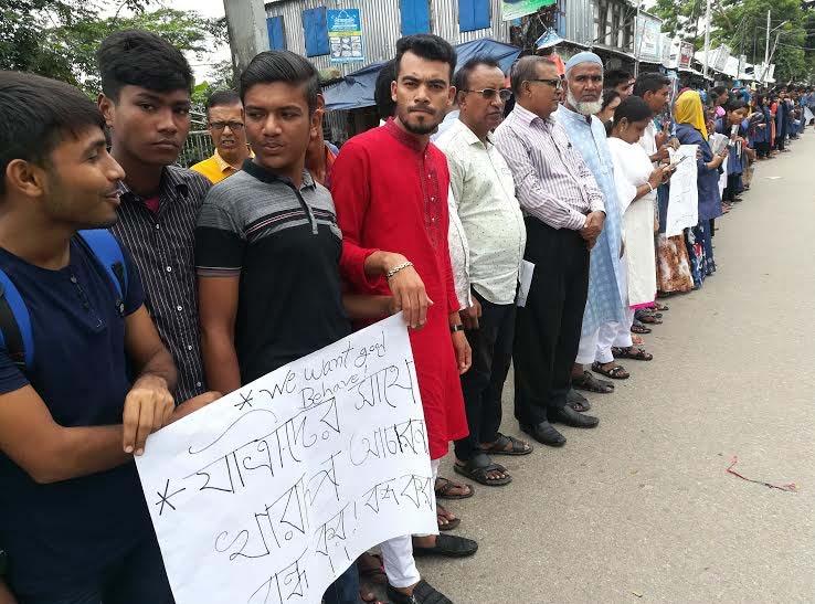চলন্ত  বাস থেকে ধাক্কা: আমতলীতে মানববন্ধন বিক্ষোভ