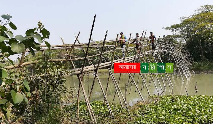 আমতলীর ১৬ গ্রামের বাসিন্দাদের ভরসা ৩টি বাঁশের সাঁকো