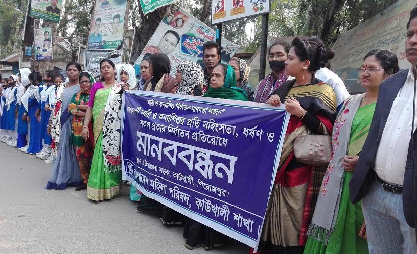 দেশব্যাপী নারী-শিশু নির্যাতনের প্রতিবাদে কাউখালীতে মানববন্ধন