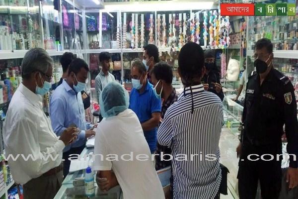 পটুয়াখালীতে ভ্রাম্যমান আদালতে ৪ ব্যবসা প্রতিষ্ঠানকে  জরিমানা