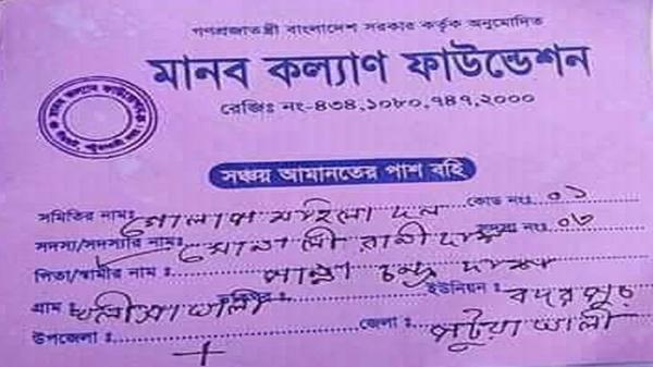পটুয়াখালীতে অর্ধ কোটি টাকা নিয়ে এনজিও উধাও