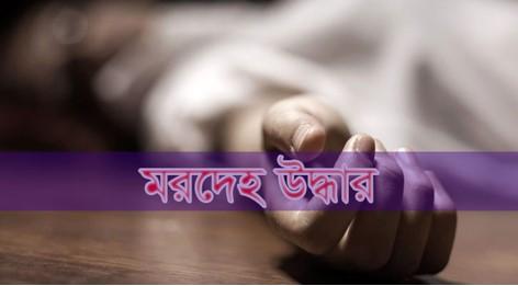 গাজিপুরে বানারীপাড়ার  রাজুর ঝুলন্ত লাশ উদ্ধার