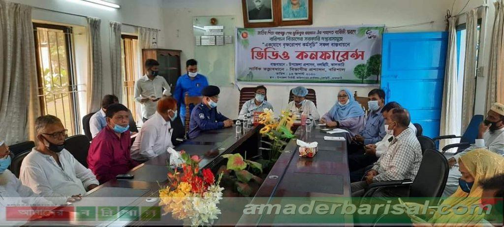 নলছিটিতে বঙ্গবন্ধু'র শাহাদাত বার্ষিকী স্মরনে একযোগে বৃক্ষরোপন কর্মসূচি সফল করতে ভিডিও কনফারেন্সিং সভা অনুষ্ঠিত