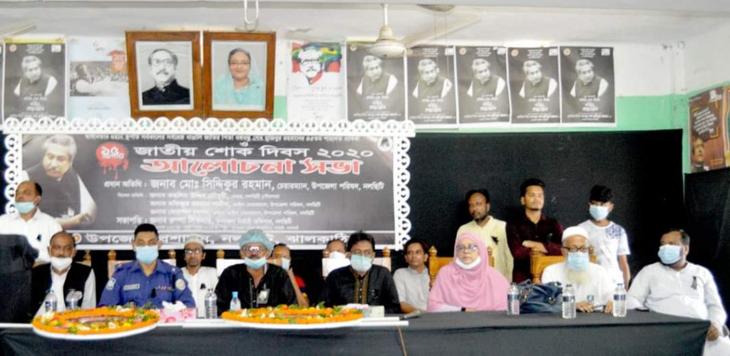 নলছিটি উপজেলা প্রশাসন'র উদ্যোগে 'জাতীয় শোক দিবস' পালিত
