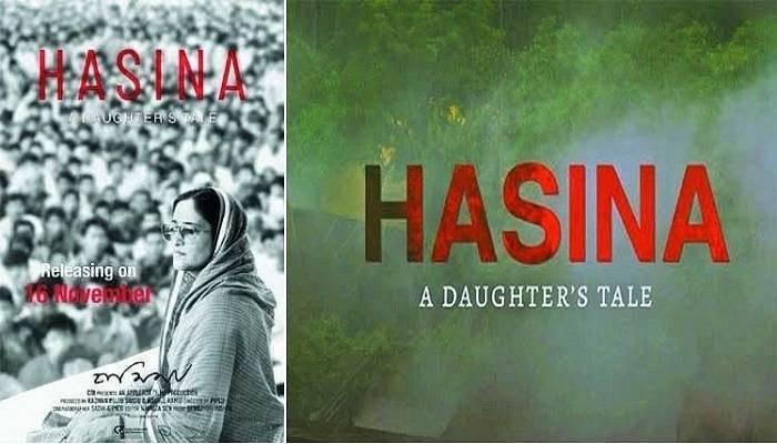 শেখ হাসিনার জন্মদিনে টেলিভিশন পর্দায় 'হাসিনা: এ ডটারস টেল'