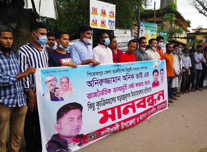 ছাত্রলীগ নেতা বিরুদ্ধে মামলার প্রতিবাদে কাউখালীতে মানববন্ধন