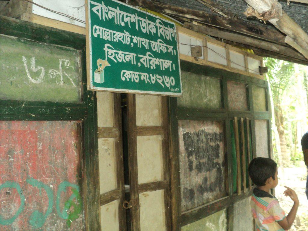 হিজলা ডাক বিভাগের সাতকাহন- পর্ব ০৪।। দুর্নীতির-অনিয়মের হালখাতা খুলছে ডাক বিভাগ