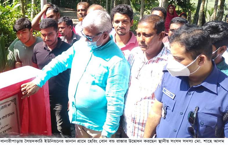 বানারীপাড়ায় দু'টি রাস্তার উদ্বোধন করলেন এমপি শাহে আলম