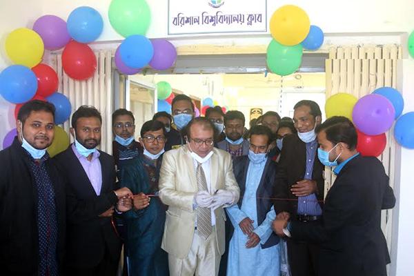 বরিশাল বিশ্ববিদ্যালয় শিক্ষক সমিতির অফিস ও ক্লাবের উদ্বোধন