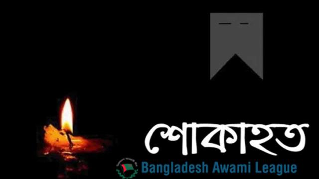 অ্যাড আব্দুর রব তালুকদারের মৃত্যুতে বরিশাল জেলা আ'লীগের শোক