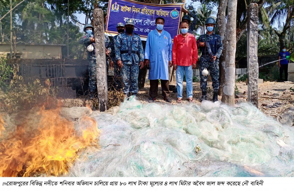 কাউখালীতে ৪ লাখ মিটার অবৈধ জাল জব্দ করেছে নৌবাহিনী